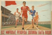 Vintage Russian poster - We should hold all the world's records!